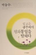 박동수; 빛고을 광주에서 평화통일을 말하다