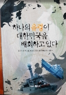 하나의 유령이 대한민국을 배회하고 있다 - 한국의 대표적 지성 30인이 진단한 대한민국의 안보 상황 초판1쇄