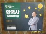 이투스북 / 큰별쌤 최태성 별별 한국사 한국사능력검정시험 중급 3.4급 + 특별부록있음. 꼭상세란참조