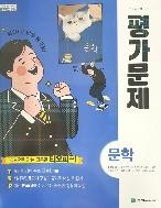 천재교육 고등학교 문학 교과서 평가문제집 김동환 외 2015개정판