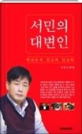 서민의 대변인 - 박강수의 쓴소리 단소리 초판1쇄