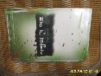 문예마당 / 사랑의 긴 여로 / 조일환 소설 -대여점용.97년.초판. 설명란참조