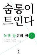 숨통이 트인다 - 녹색 당신의 한 수 (정치/2)