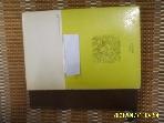 삼성출판사 세계문학전집 39 비운의 주드 / 하아디. 박진석 옮김 -사진과비슷. 꼭상세란참조