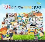 [쁘띠북스] 위대한탄생 (한국위인+세계위인) (전64권)