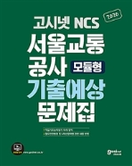 2020 고시넷 NCS 서울교통공사 기출예상문제집 #