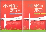 기도치유의 정석(1~5권)/총5권/장요한목사