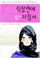 직장연애 필수 지침서 / 스테파니 로지 / 2008.05