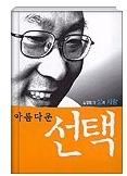 아름다운 선택 - 김창현의 삶과 사랑 초판 발행