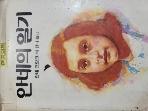 안네의 일기 - 한권의 책 - 안네 프랑크 - 1989년 초판본