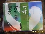 연세대학교 한국어학당 편 / 연세 한국어 4-1 (1과-5과) + CD1장 -공부 많이한편. 꼭상세란참조