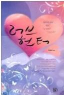 러브 헌터 - 유혹하느냐 유혹 당하느냐 두 남녀의 불꽃 튀는 사랑싸움 김은주 로멘스소설 초판1쇄