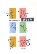 생활체육 (수원대학교 교재편찬위원회)