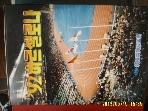 한국사진기자회 / 1992 바르셀로나 (1993보도사진연감 올림픽 특집) -92년.초판