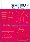 한류본색 - 아시아를 넘어 세계로, 문화강국 코리아 프로젝트 (초판5쇄)