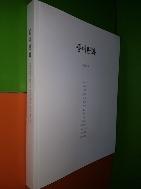 종이판화 - 박정환