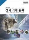 고등학교 전자 기계 공작 교과서 (총청북도교육청-나상호)
