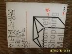 비비컴 / 인터넷 쇼핑몰 기획 실무 스타일가이드 / 박대윤. 김형수 -부록모름 없음. 01년.초판. 꼭상세란참조