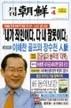 월간 조선 2006.04 -李會昌 정계 은퇴 후 최초 인터뷰…5시간 심경 토로 외..-