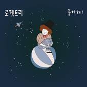 로켓 트리 (Rocket Tree) - 좋아해! (EP) (홍보용 음반)