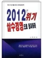 2012년 위기 살수경영으로 돌파하라 - 미래 지도자를 위한 민족생존전략 초판 1쇄