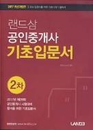 랜드삼 공인중개사 2차 기초입문서 (2017 최신개정판)