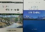 파워 만세력 1,2권 세트 (총2권) / 법사원담 / 2015.06