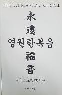 영원한 복음 - 신앙 월간지 '성서신애' '십자가복음'지에 실렸던 글들을 엮음 1판 1쇄