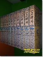 북역 고려사 1~11권(전11권)(북한 사회과학원  고전연구소/북한판 영인본)