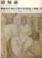 조병덕 (한국현대미술대표작가 100인선집 34)