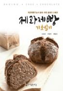 제과제빵 기초실기