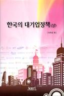 한국의대기업정책-상권.양장.이준선외