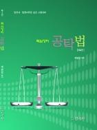 배병한 핵심정리 공탁법[법무사·법원사무관 승진]-제4판