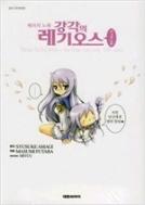 강각의 레기오스 4컷만화 - 페리의 노래 1-2완결