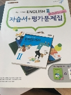 high school english2 자습서+평가문제집