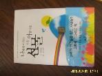 푸르름 / 나에게 바치는 가장 아름다운 선물 / 글 유영일. 그림 손이덕수 -06년.초판