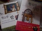 청소부 밥+ 행복한 사람 /(두권/토드 홉킨스/하단참조)