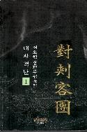 대자객단 1-3완 서효원