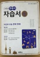 ▶ 2020년 정품 - 씨마스 고등 한국사 자습서(평가문제집 겸용)(신주백 / 씨마스/ 2020년 ) 2015개정 교육과정