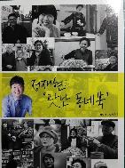 정재현의 맛난 동네북