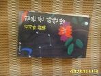 솔 / 검은 산 하얀 방 / 김지하 시집 -94년.초판.꼭설명란참조