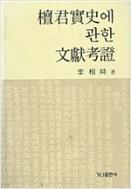 단군실사에 관한 문헌고증 저자증정초판(1987년:이상시→이선중)