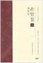 손암집 遜庵集 (전3권) (점필재연구소 고전번역총서 1) (2015 초판)