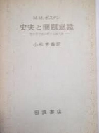 史實と問題意識 - 歷史的方法に關する論文集 (일문판, 1974 초판) 사실과 문제의식