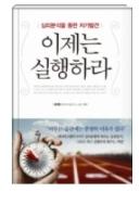 이제는 실행하라 - 심리분석을 통한 자기발견 개정판 2쇄
