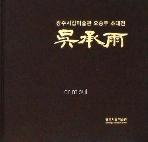 오승우 - 광주시립미술관 오승우 초대전