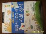 아이앤북 / 새롭고 놀라운 교과서 100배 사회 상식 / 글 황근기. 그림 백명식 -아래참조