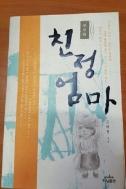 친정 엄마 - 증보판 (에세이/상품설명참조/2)