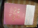 요단 / 예수님이 사랑하시는 제자 / 베스 모어. 강선규 옮김 -08년.초판.꼭상세란참조