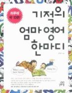 기적의 엄마 영어 한마디 /(CD 없음/조희주)